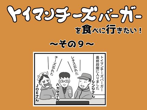 09.aikyacchi