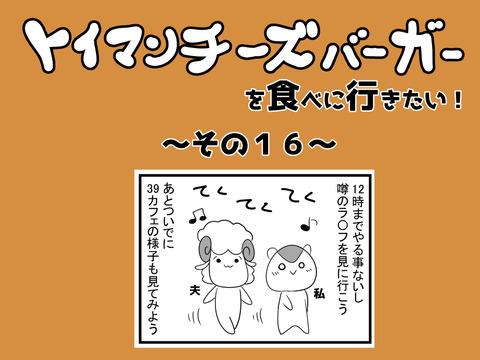 16.aikyacchi