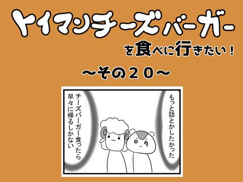 20.aikyacchi