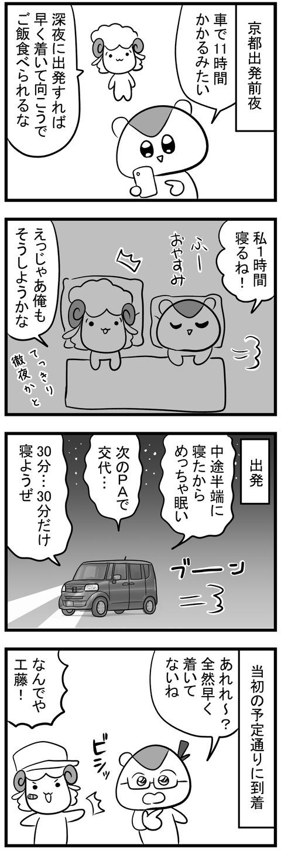 003.寝だめなどできない