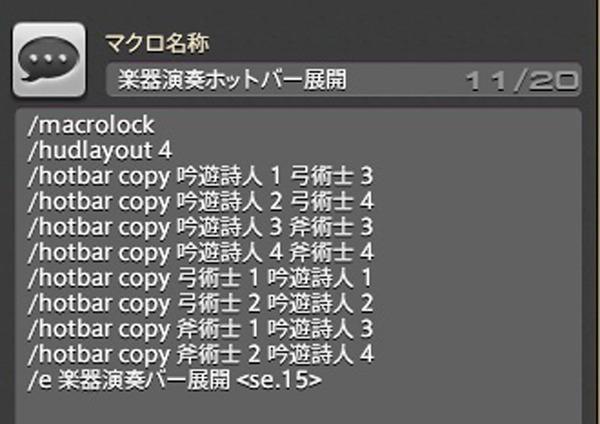 ffxiv_20171123_153021