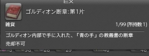 ffxiv_20150727_233708