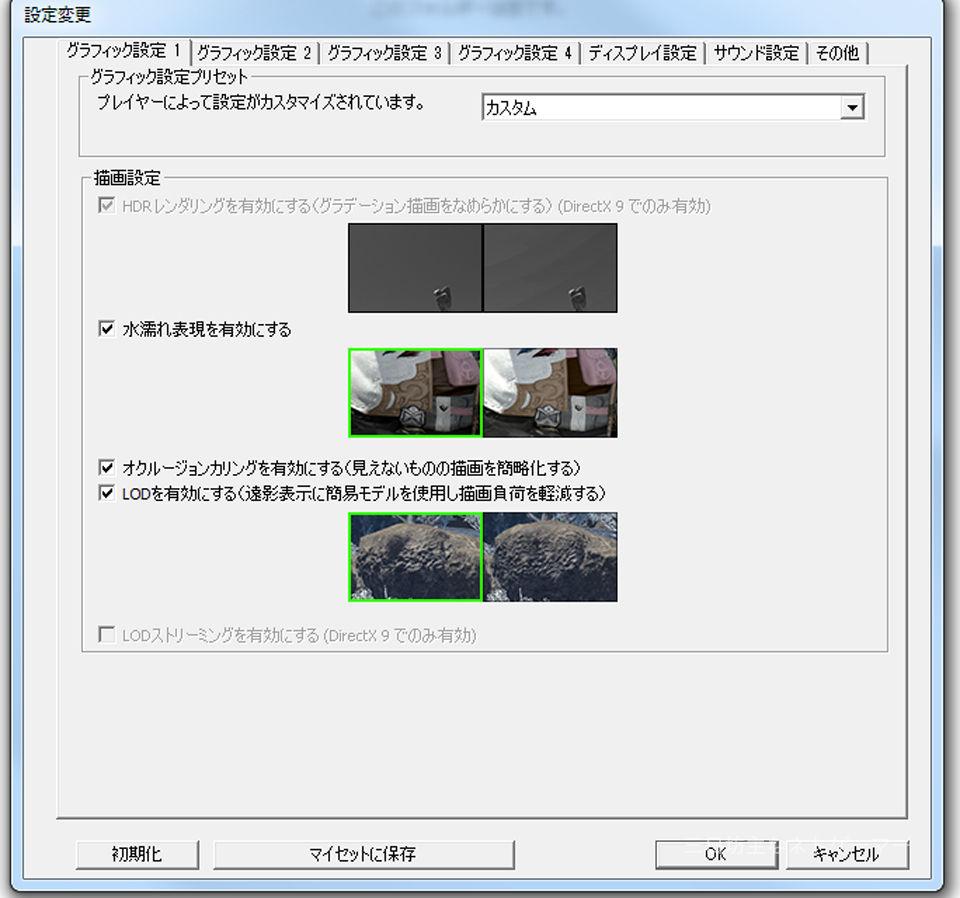 PC版FF14をSSDへインストール、効果と速度を比較 …