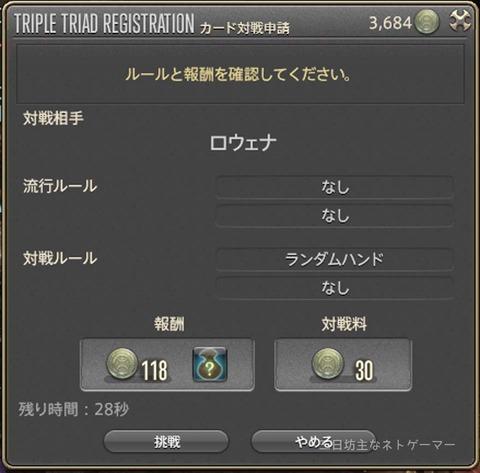 ffxiv_20150228_190134
