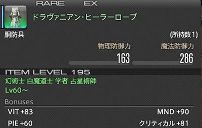 ffxiv_20160519_162910