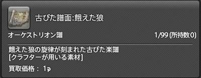 ffxiv_20160223_190443