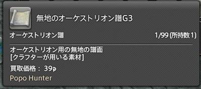 ffxiv_20160225_015929