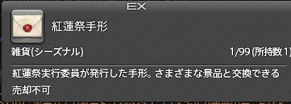 ffxiv_20150811_192611