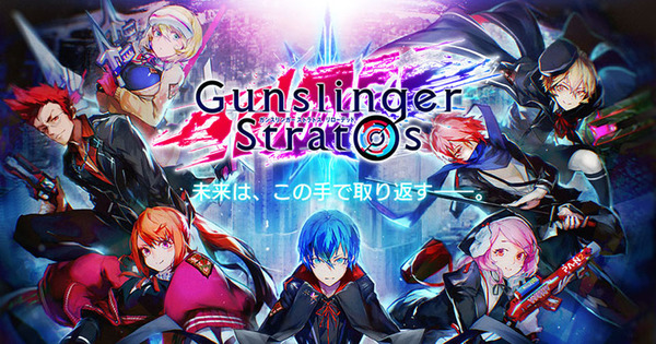 gunslinger_stratos_reloaded