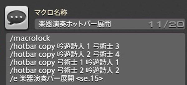 ffxiv_20171122_111608