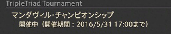 ffxiv_20160528_171034