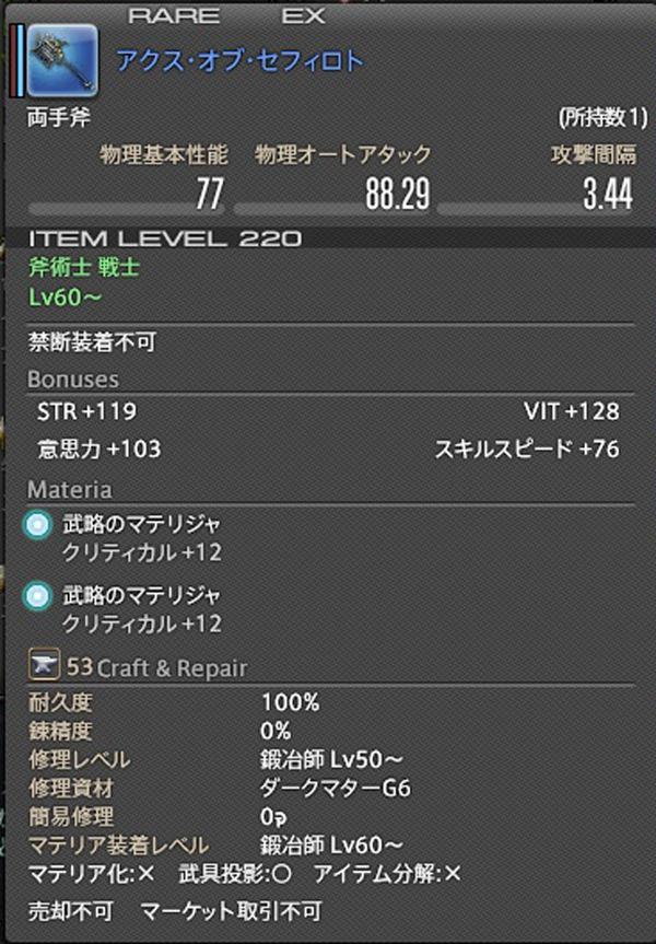 ffxiv_20160228_152420