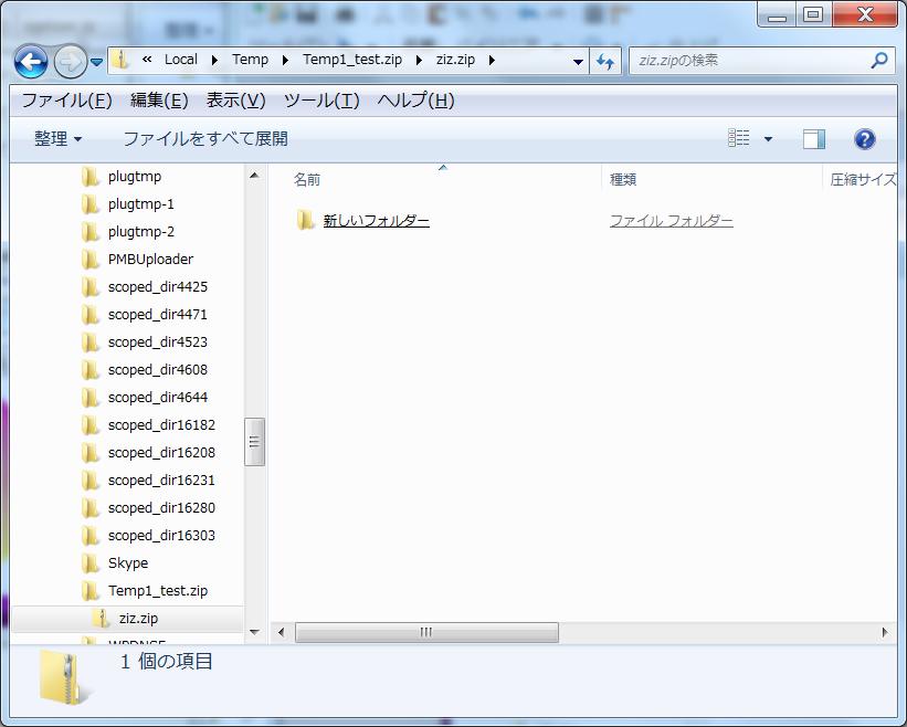 開け zip ない ファイル