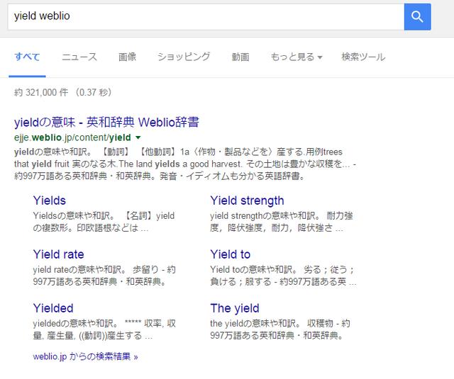 weblio-google