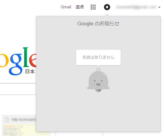 google-notification
