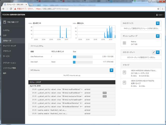 fedora-web-servermanager03