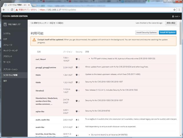 fedora-web-servermanager04