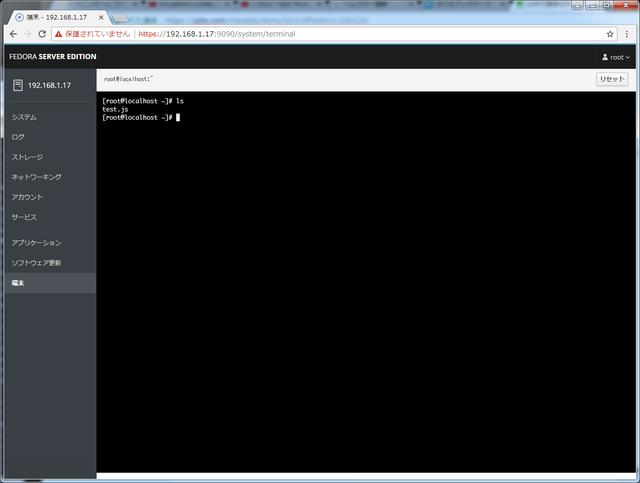 fedora-web-servermanager05