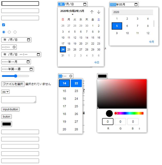ch83-inputs