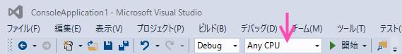vs-toolbar-build-platform