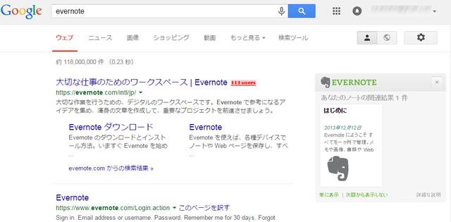 evernote-google