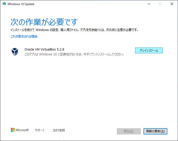 win10update-need-uninstall