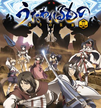 utaware2-anime