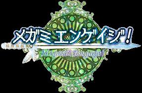 megami-engage-logo