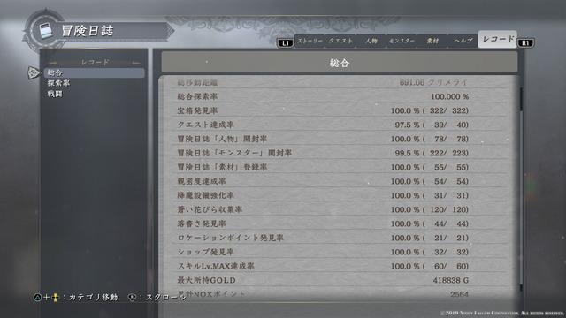 イースIX -Monstrum NOX-082