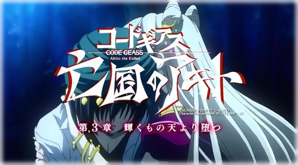 geass-akito3-top