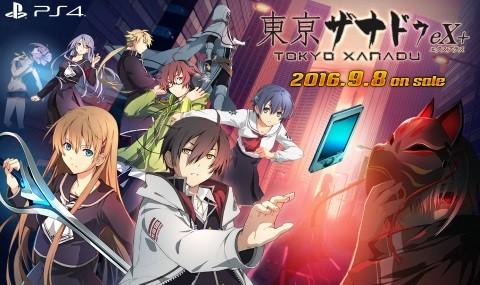 東京ザナドゥeX+