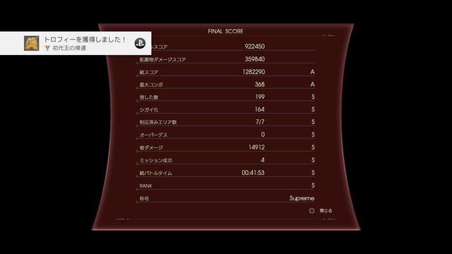 FF15-ARDYN-DLC-009