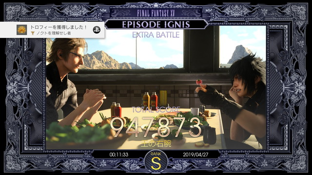 FF15-IGNIS-DLC-002