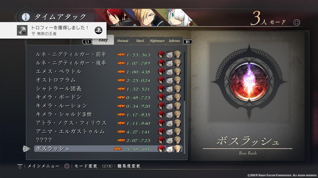 モンスター イース 図鑑 9