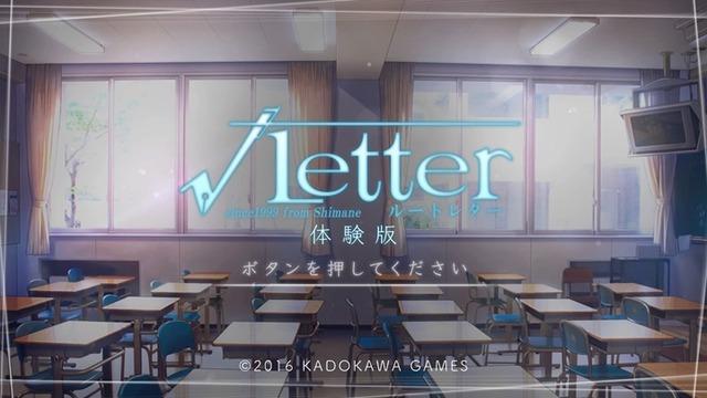 √Letter ルートレター 【体験版】_20160619215431