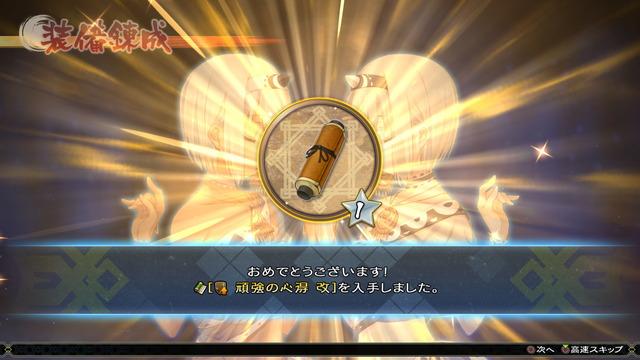 うたわれるもの斬-011