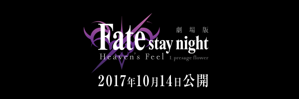 fatestaynight-heavensfeel-movie