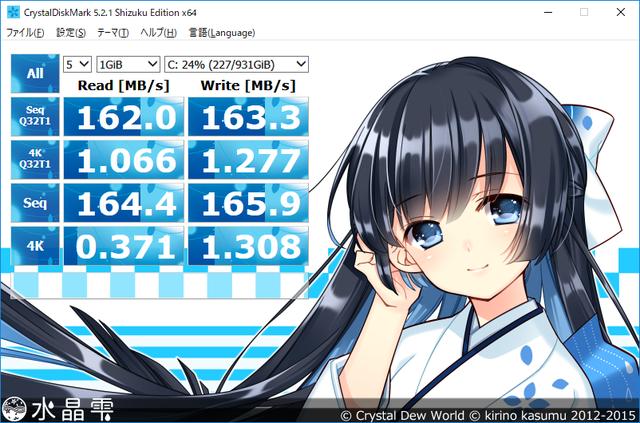 shizuku-hdd2