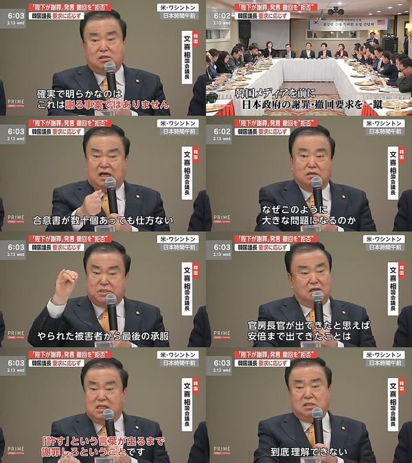 韓国議長:天皇が謝罪しろ⇒日本:天皇侮辱だ謝罪しろ⇒謝罪しろとは何だ!謝罪しろ