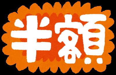 hangaku