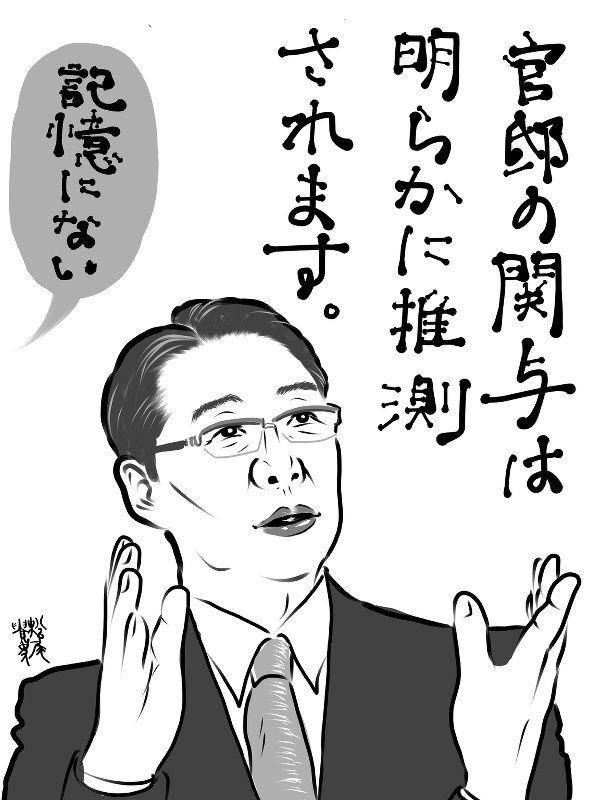 【聖人】松尾貴史氏「前川喜平氏が嘘をつく理由を想像してみたが、一切思いつかない。」