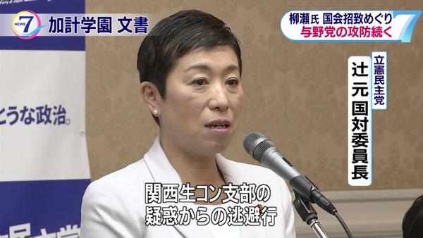 立憲・辻元清美「アメリカに元首相秘書官と昭恵夫人が同行し、まるで疑惑からの逃避行ですよね」「たたいて全体を勝利に導く」