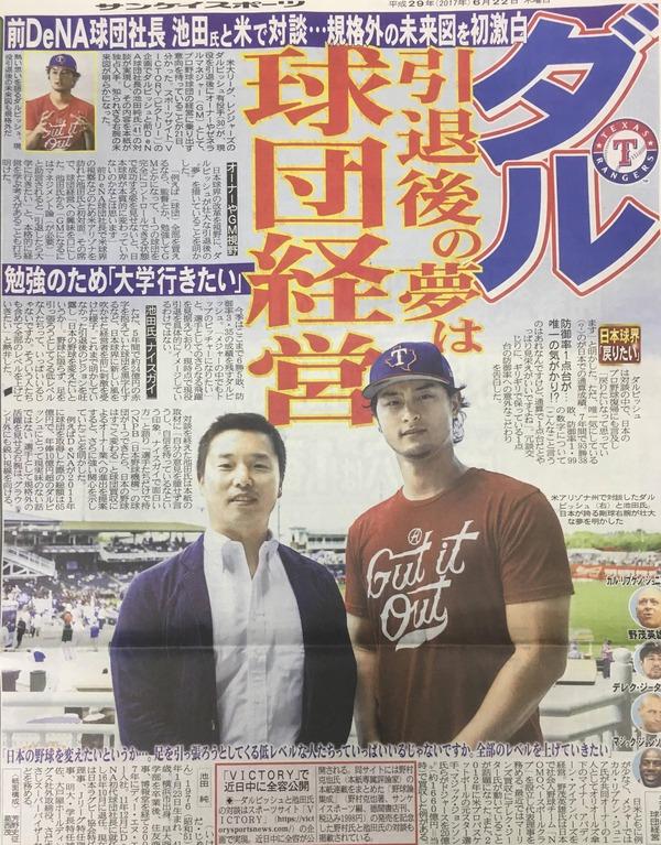 ダル「引退後は日本の球団を買収して日本球界のレベルを上げたい」