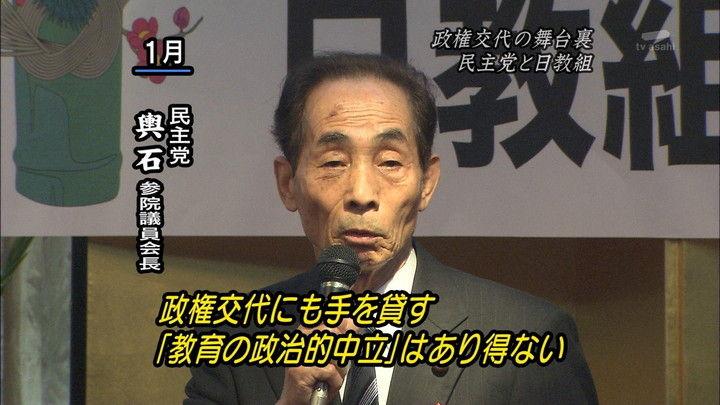 日教組 民主党輿石