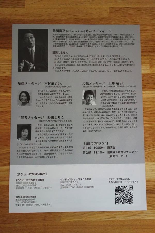 前川喜平を講演会で招いた愛知県西尾市、高須院長の逆鱗に触れて数十億円の税収を失う