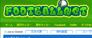 サッカーまとめ3