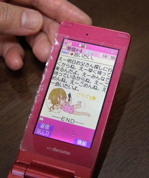津波で死んだ娘に4年間メールを送り続ける家族wwwww