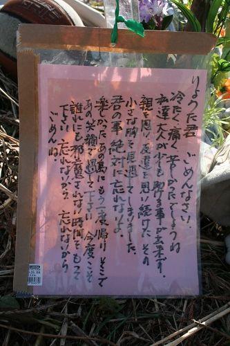 【画像】ワイ、上村遼太くんへのメッセージを見て朝から号泣