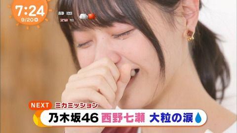 【乃木坂46】西野七瀬が泣いた理由…!なーちゃん『めざましテレビ』で感激の嬉し涙!実況まとめ
