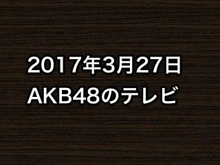 「Momm!!」など、2017年3月27日のAKB48関連のテレビ